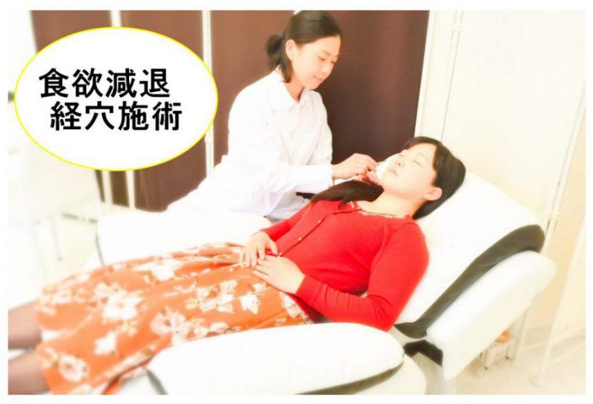 食欲を抑える、産後骨盤矯正